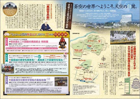 13春_関西歴史たび_中面