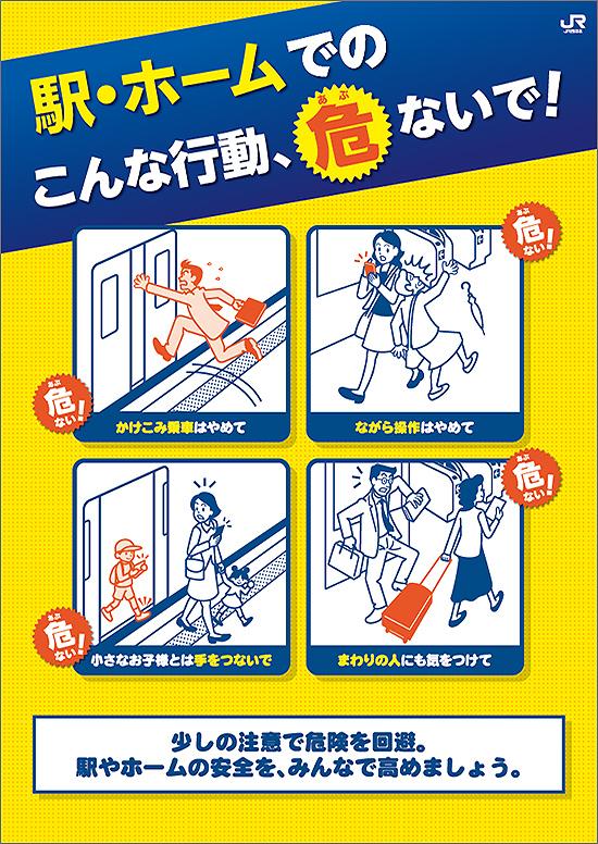 マナー啓発ポスター