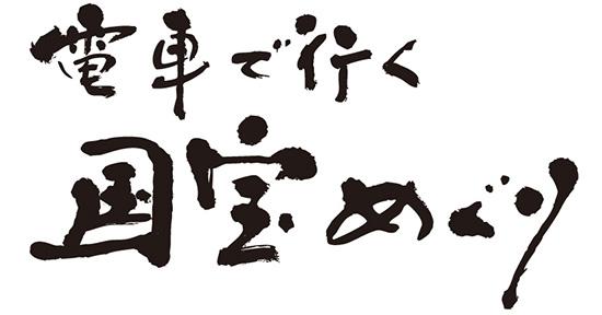 カリグラフィ_国宝