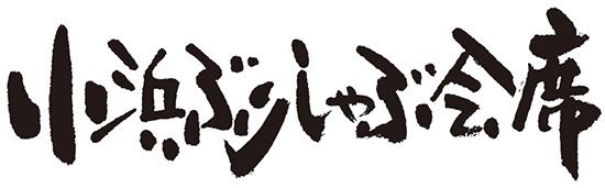カリグラフィ_小浜ぶりしゃぶ会席