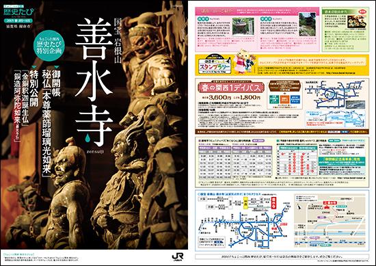 15春_関西歴史たび_表1表4