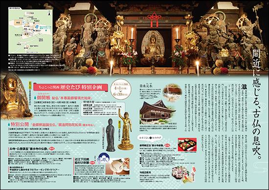 15春_関西歴史たび_中面
