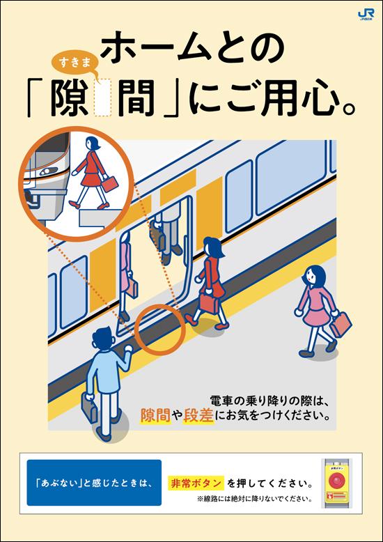駅のホーム注意喚起ポスター_隙間にご用心